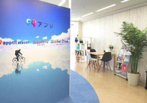 アプリリゾート愛知県名古屋支店