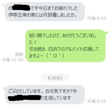 友達とのメッセージ